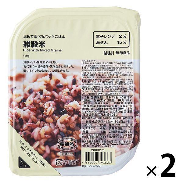 無印良品 温めて食べるパックごはん 雑穀米 180g(1人前) 2袋 良品計画