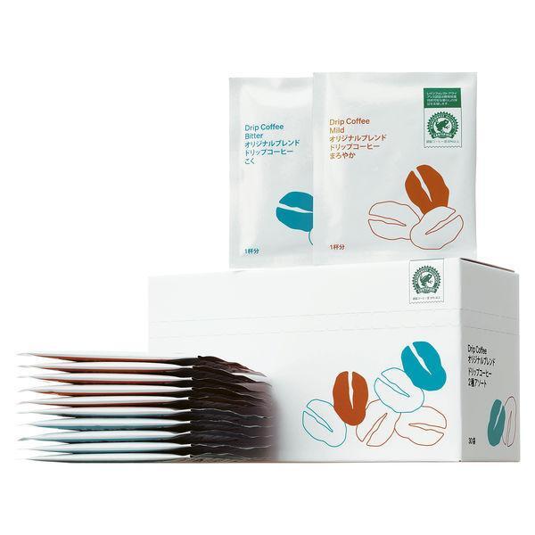 ドリップコーヒーオリジナルブレンドドリップコーヒー2種アソート1箱(30袋入)