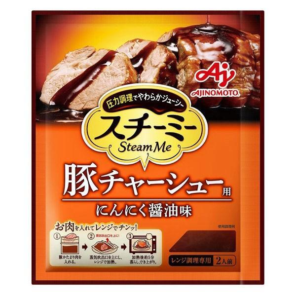 味の素 スチーミー 圧力スチームクッキング調味料 豚チャーシュー用 1個