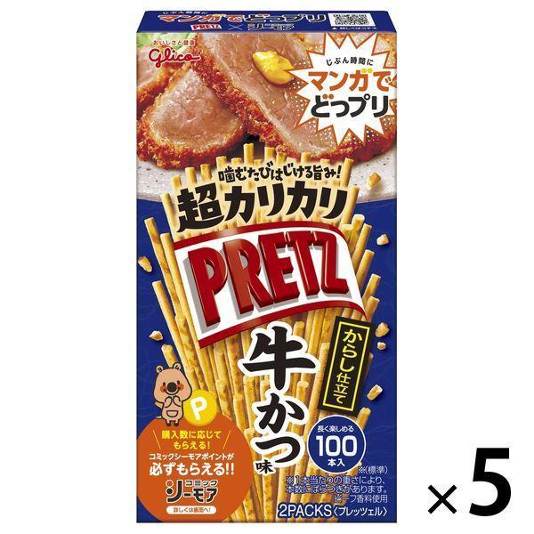 江崎グリコ 超カリカリプリッツ<牛カツ味> 5箱 プレッツェル スナック菓子 おつまみ