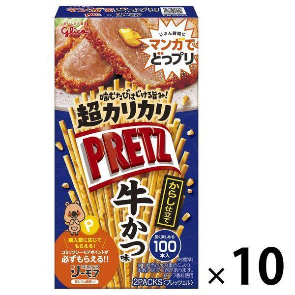 江崎グリコ 超カリカリプリッツ<牛カツ味> 10箱 プレッツェル スナック菓子 おつまみ