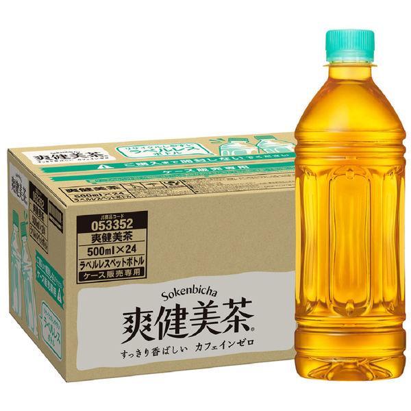 コカ・コーラ 爽健美茶 ラベルレス 500ml 1箱(24本入)