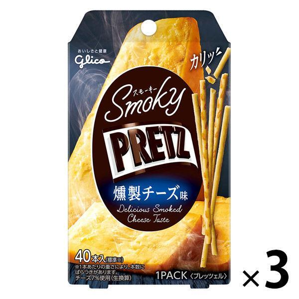 江崎グリコ スモーキープリッツ<燻製チーズ味> 3袋 プレッツェル おつまみ