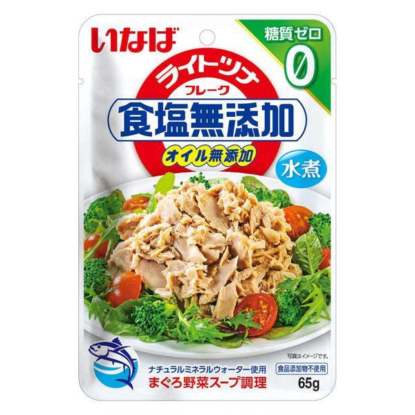 ツナ いなば食品 ライトツナ食塩無添加 糖質ゼロ 65g 3個 ツナパウチ 水煮 オイル不使用