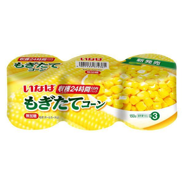 缶詰 いなば食品 もぎたてコーン 150g 3缶パック×8 (計24缶) コーン缶