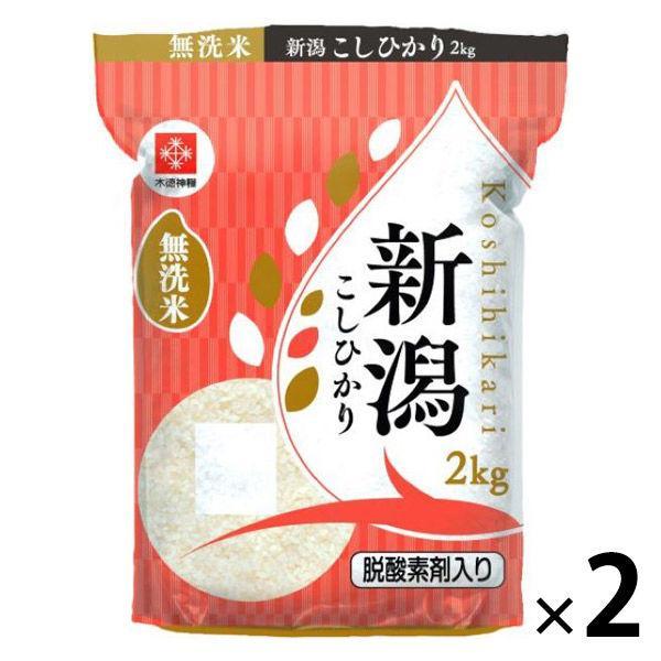長鮮度 新潟県産コシヒカリ 2kg 【無洗米】 令和2年産 2袋 米 お米 こしひかり