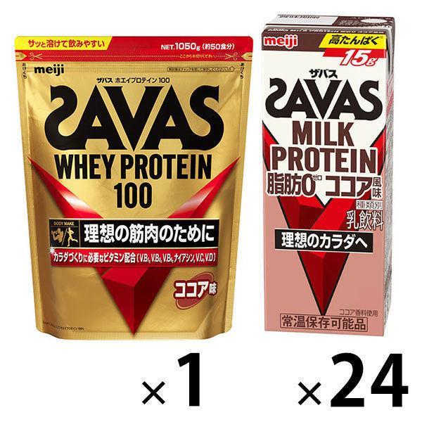 【LOHACO限定】ザバス(SAVAS) ホエイプロテイン ココア味 50食分 + ミルクプロテイン 脂肪0 ココア風味 24本 お買い得セット 明治