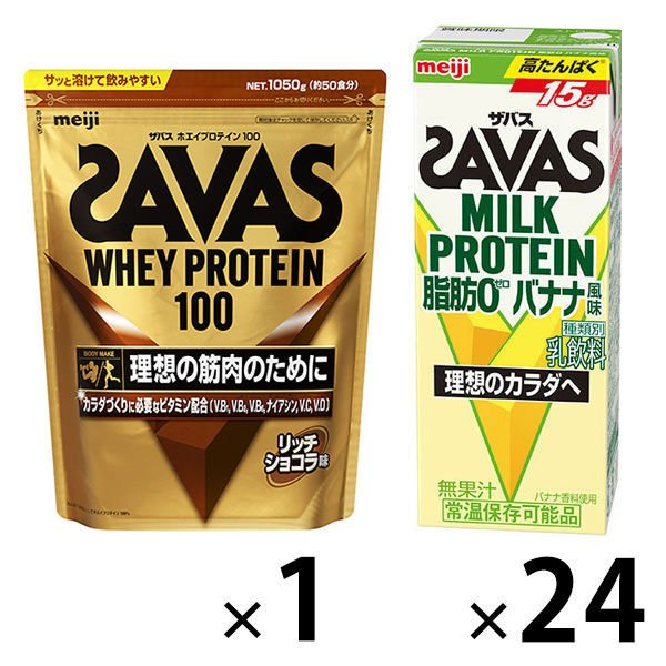 【LOHACO限定】ザバス(SAVAS) ホエイプロテイン リッチショコラ味 50食分 + ミルクプロテイン 脂肪0 バナナ風味 24本 セット 明治