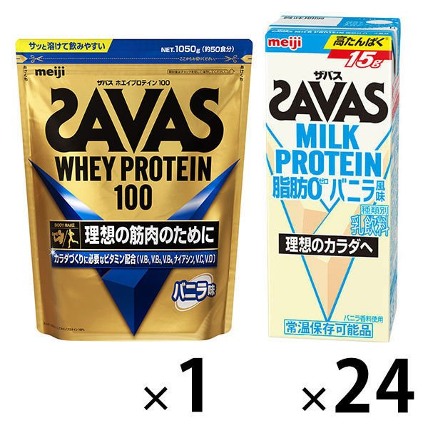 【LOHACO限定】ザバス(SAVAS) ホエイプロテイン バニラ味 50食分 + ミルクプロテイン 脂肪0 バニラ風味 24本 明治