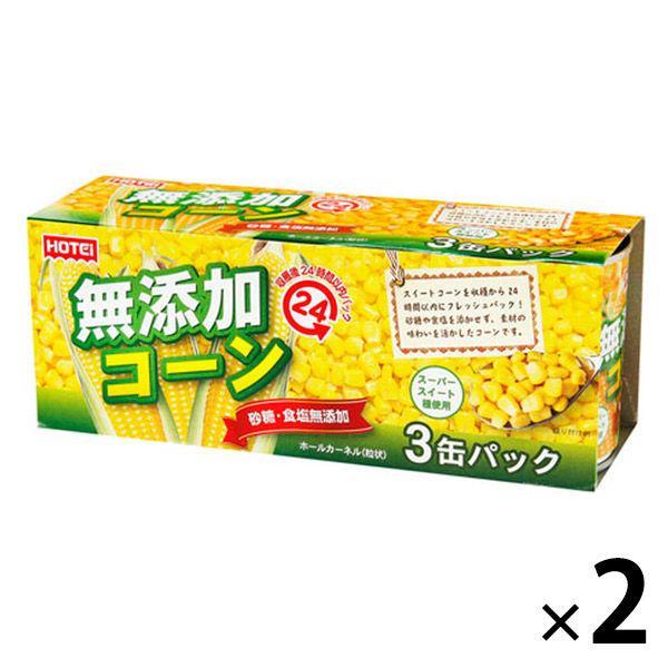 ホテイフーズ 無添加コーン(3缶入) 1セット(2パック・計6缶)