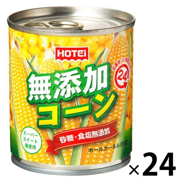 ホテイフーズ 無添加コーン 1セット(24個)