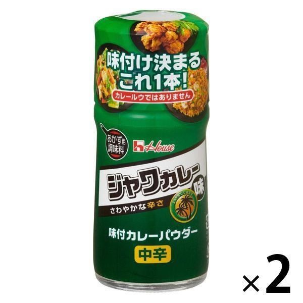 ハウス食品 味付カレーパウダー ジャワカレー味 56g 2個 カレースパイス カレー粉