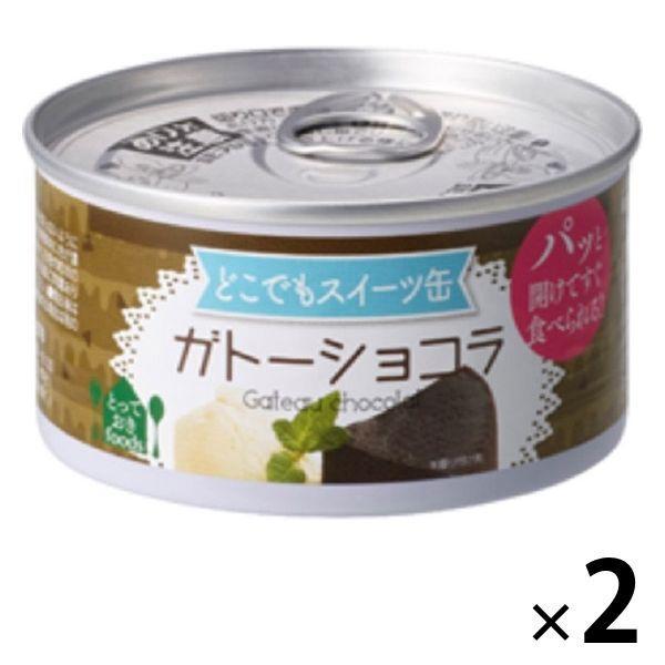 トーヨーフーズ どこでもスイーツ缶 ガトーショコラ 2缶