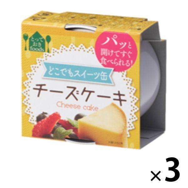 トーヨーフーズ どこでもスイーツ缶 チーズケーキ ミニ 3缶