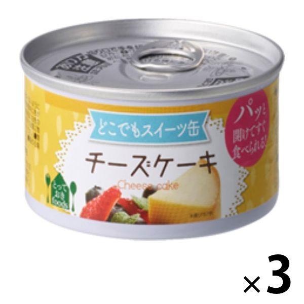 トーヨーフーズ どこでもスイーツ缶 チーズケーキ 3缶