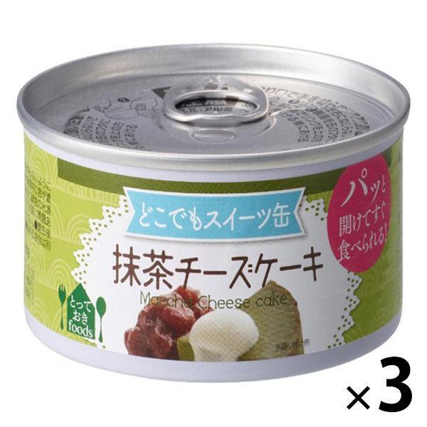 トーヨーフーズ どこでもスイーツ缶 抹茶のチーズケーキ 3缶