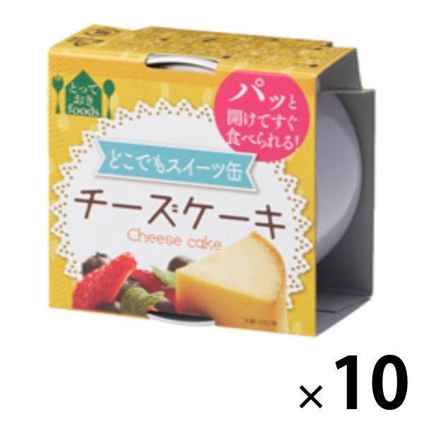 トーヨーフーズ どこでもスイーツ缶 チーズケーキ ミニ 10缶