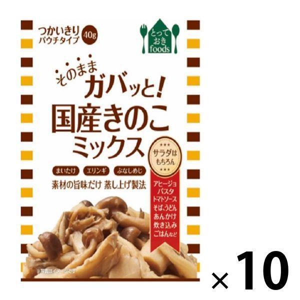 トーヨーフーズ そのままガバッと  国産きのこミックス(パウチ) 10個