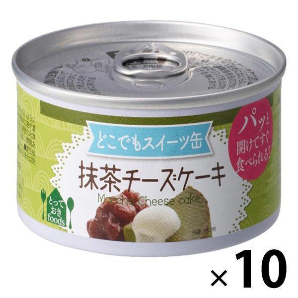 トーヨーフーズ どこでもスイーツ缶 抹茶のチーズケーキ 10缶