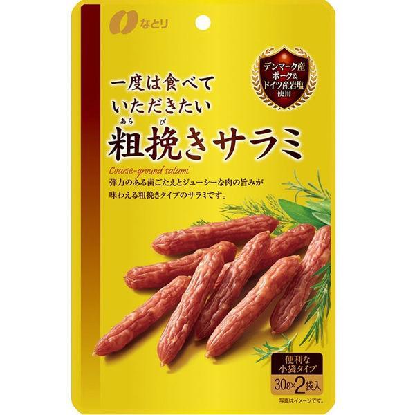 なとり ゴールドパック 一度は食べていただきたい粗挽きサラミ 60g 1袋 おつまみ 珍味