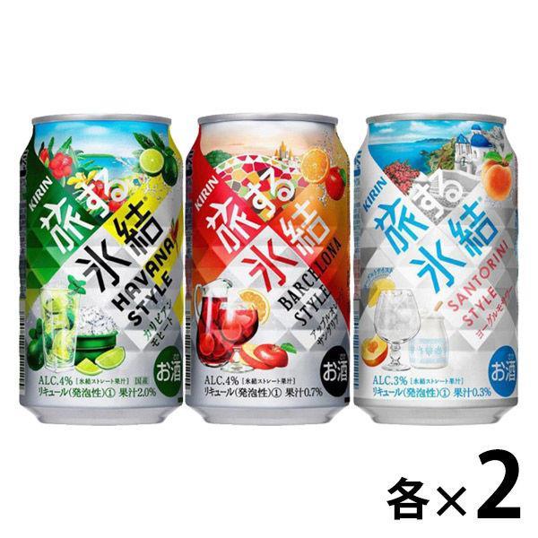 チューハイ飲み比べ(ロハコ )旅する氷結アソート350ml1セット(6本:各2本×3種)キリンビール