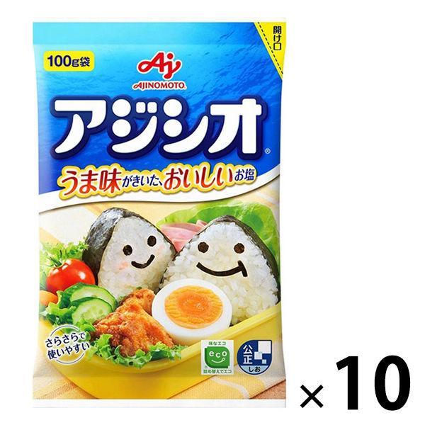 味の素 アジシオ 100g袋 10個