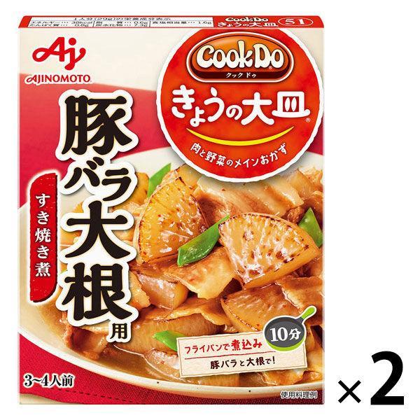 味の素KK 「Cook Do きょうの大皿」 豚バラ大根用 2個
