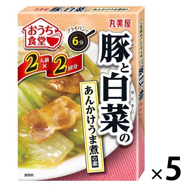 丸美屋 おうち食堂 豚と白菜のあんかけうま煮の素 5箱 料理の素