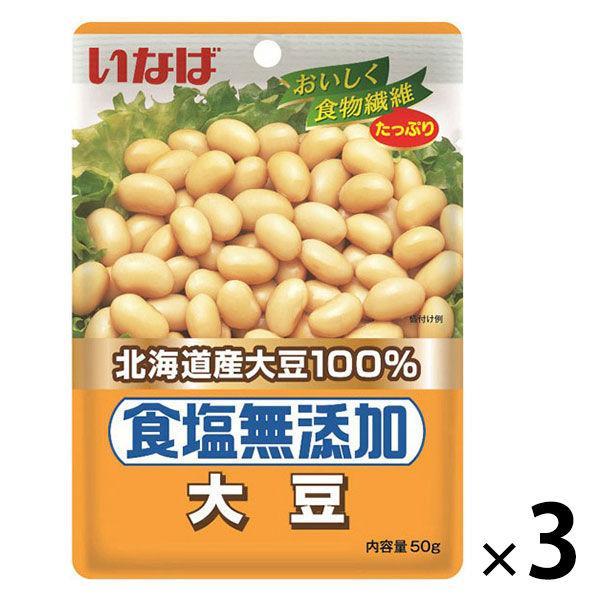 豆 いなば食品 食塩無添加北海道産大豆 国産 50g 3袋 豆パウチ