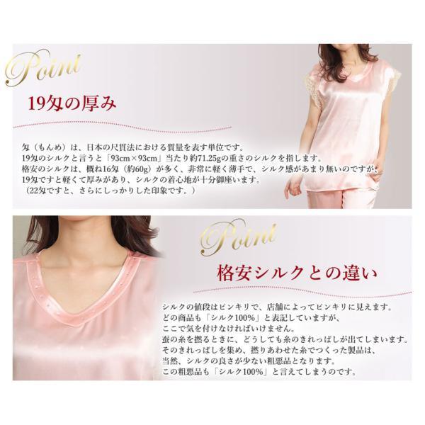 シルクパジャマ レディース フレンチスリーブ 6分丈パンツ ピンク|y-lucyshop|05