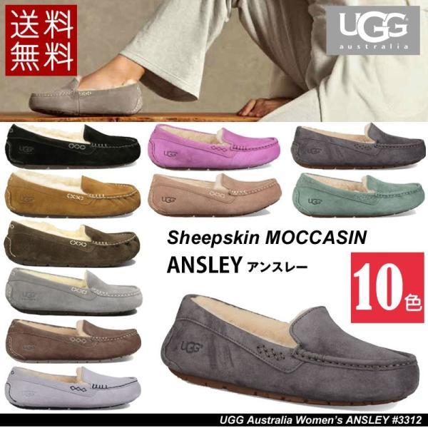 UGG W ANSLEY 3312 アグ アンスレー モカシン UGG Australia フラットシューズ スリッポン シープスキン ローファー レディース|y-monkey