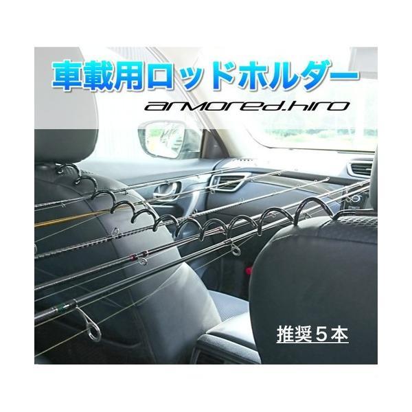 ロッドホルダー カールロッドホルダー 硬さが違う 車内収納専用 簡単取外し mwab203