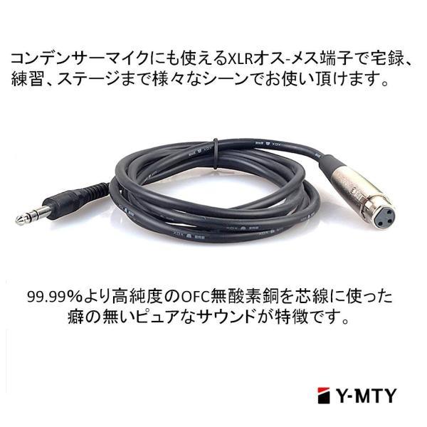 マイクケーブル 3m キャノン ケーブル XLR 変換ケーブル 3.5mm 6.3mm 標準プラグ バランス オーディオケーブル|y-mty|11