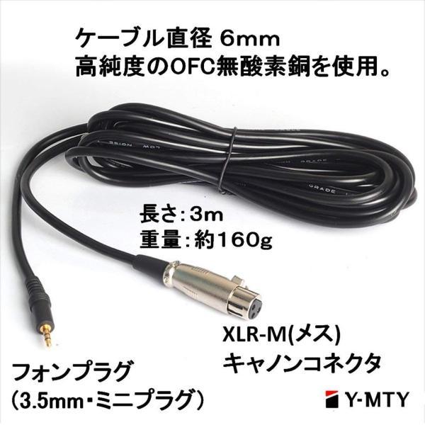 マイクケーブル 3m キャノン ケーブル XLR 変換ケーブル 3.5mm 6.3mm 標準プラグ バランス オーディオケーブル|y-mty|06
