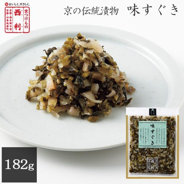 京つけもの西利 味すぐき 182g 京都 老舗 高級 漬物 お土産 すぐき すぐきかぶら お茶漬け おにぎり