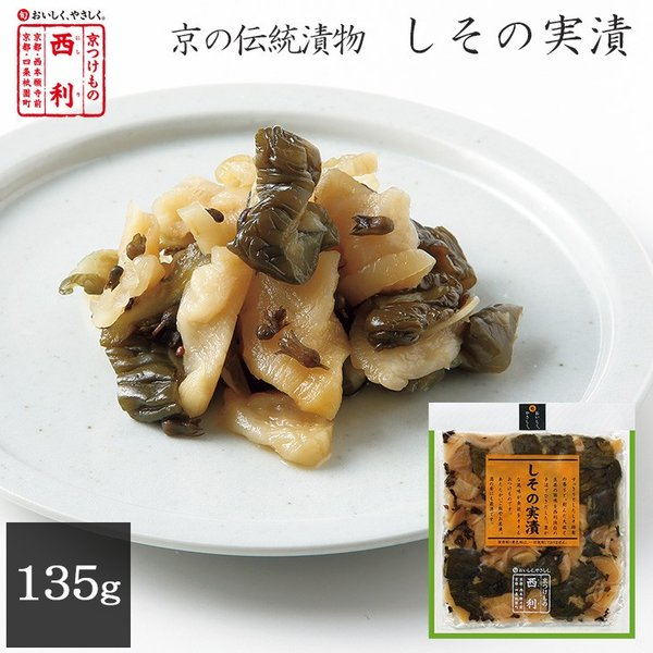京つけもの西利 しその実漬 135g 京都 老舗 高級 漬物 お土産 お茶漬け お弁当 胡瓜 しその実 大根