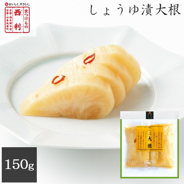 京つけもの西利 しょうゆ漬大根 150g 京都 老舗 高級 漬物 お土産 大根 だいこん おつまみ お茶漬け ご飯のお供