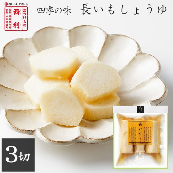 京つけもの西利 長いもしょうゆ 3切 京都 老舗 高級 漬物 お土産 浅漬け 長いも 長芋 おつまみ お茶漬け 醤油漬け