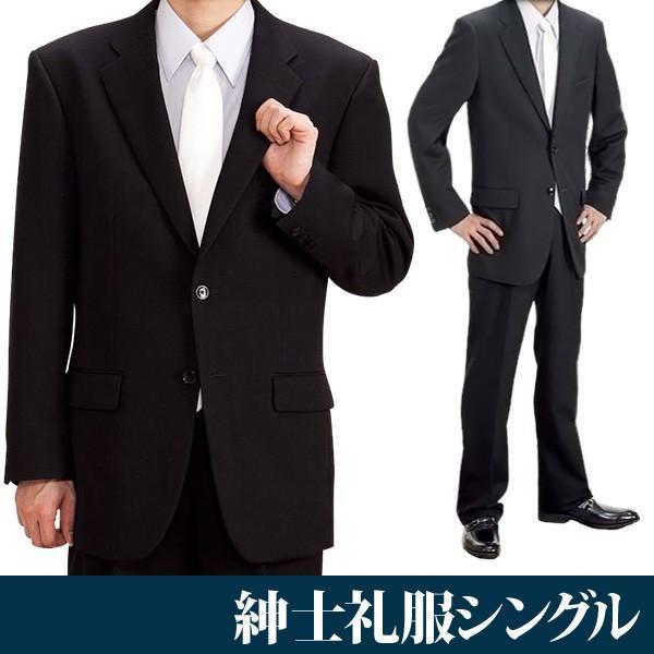 礼服レンタル0AY0001ブラックフォーマルシングル(喪服)(メンズスーツ)男性 ブラックフォーマル 喪服の画像