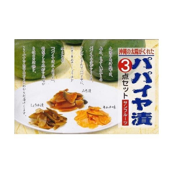 パパイヤ漬3点セット(キムチ味、しょうゆ漬、みそ漬) サンフルーツ