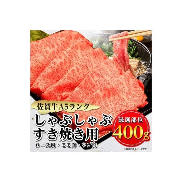 嬉野市ふるさと納税佐賀牛A5しゃぶしゃぶすき焼き用 厳選部位 (ロース肉・モモ肉・ウデ肉)400g