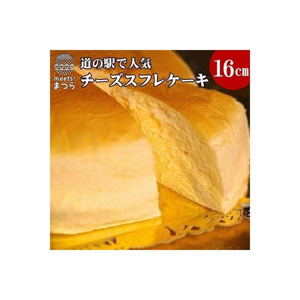 松浦市ふるさと納税道の駅松浦(スイーツ部門)人気NO.1「チーズスフレケーキ」(16cm)