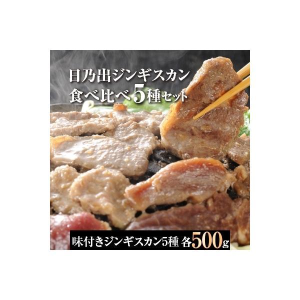 旭川市ふるさと納税日乃出ジンギスカン食べ比べ5種セット