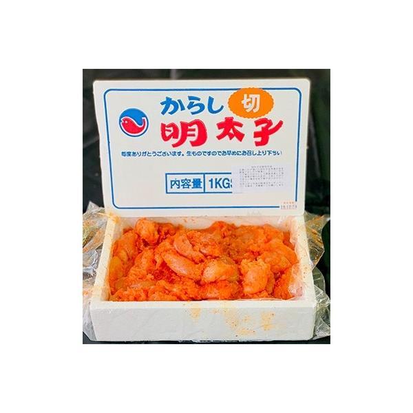 吉田町 ふるさと納税 はねうお食品工場直送 無着色 訳あり 切れ子 辛子明太子 並切 1kg|y-sf|02