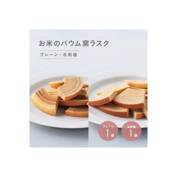 酒田市ふるさと納税 グルテンフリー お米のばうむ窯ラスク(プレーン・北前塩)2袋