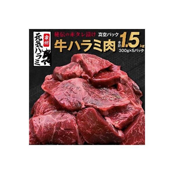 泉佐野市ふるさと納税秘伝の赤タレ漬け牛ハラミ肉1.5kg(500g×3)大容量コロナ支援訳あり010B473
