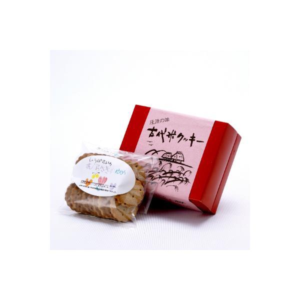 庄原市ふるさと納税古代米クッキー4箱