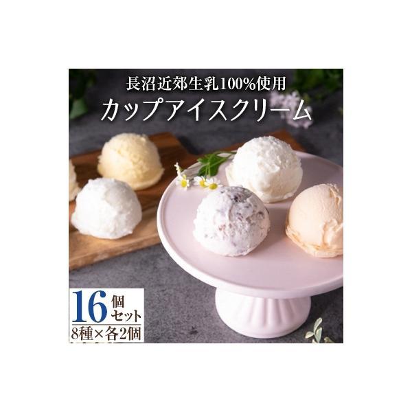 長沼町ふるさと納税カップアイスクリーム16個セット(8種各2個ずつ)