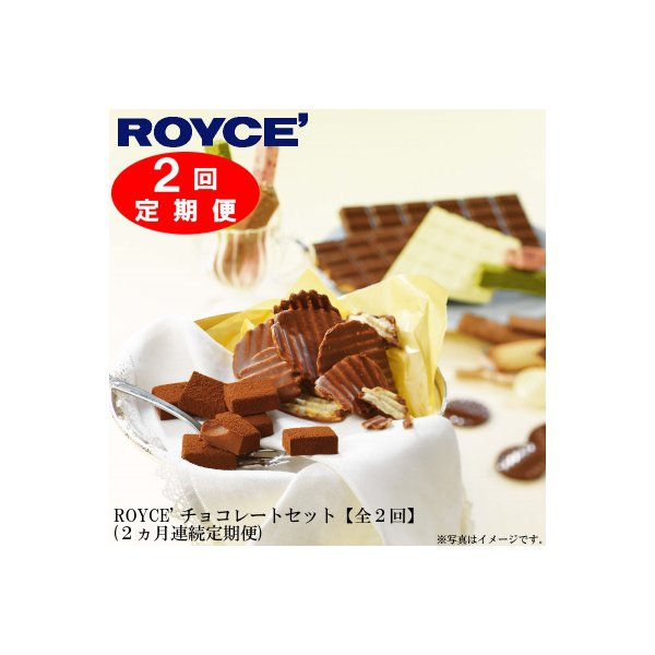 当別町ふるさと納税ROYCE'チョコレートセット2カ月コース