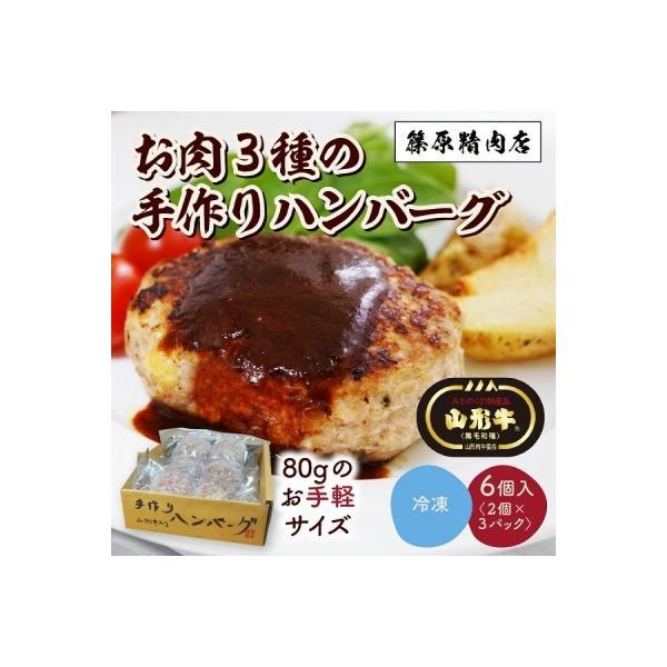 上山市ふるさと納税お肉三種の手作りハンバーグ6個入り0114-2001